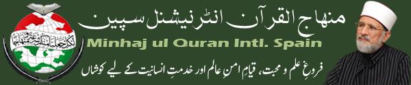 منہاج القرآن انٹرنیشنل سپین